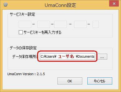 1.UmaConn設定画面