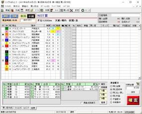 NST賞結果