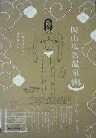 岡山広告温泉2010