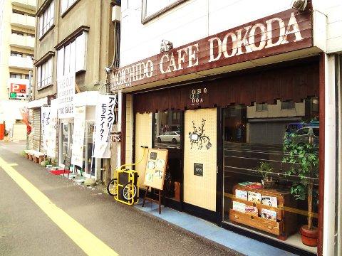 札幌・札幌近郊こだわりSHOP.comDOKODAさん本体記事へ
