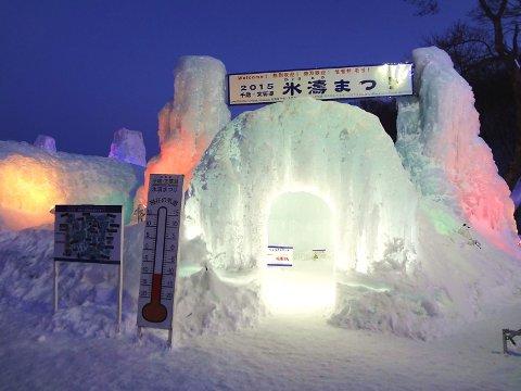 2015千歳・支笏湖氷濤まつり入口