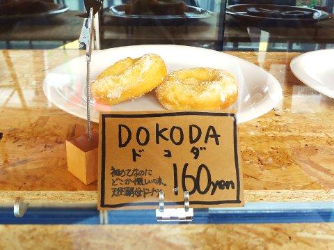 MOICHIDO CAFE DOKODA006