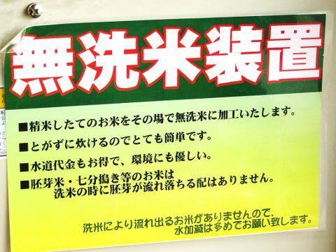 あじわいの里 中野商店003