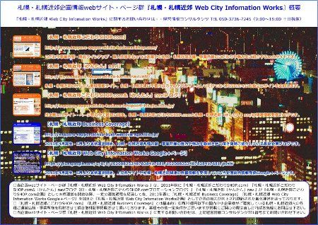 企画情報サイト・ページ群『札幌・札幌近郊 Web City Infomation Works』概要図