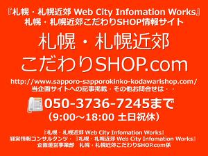 札幌・札幌近郊こだわりSHOP.com