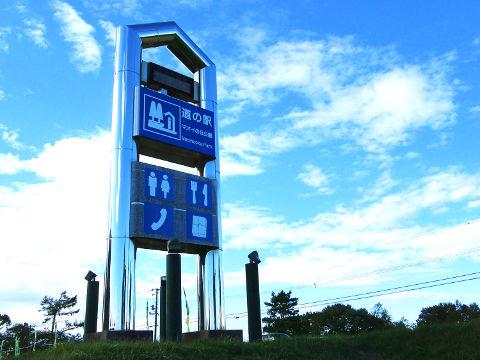 道の駅マオイの丘公園