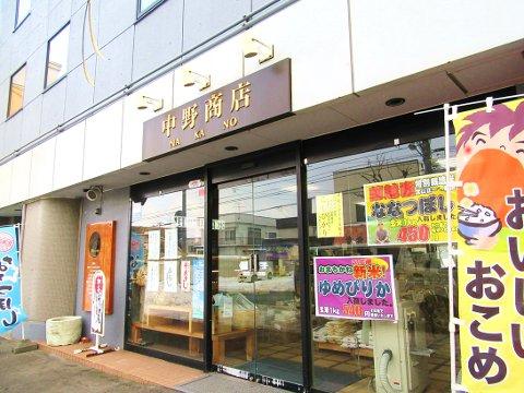 あじわいの里 中野商店001