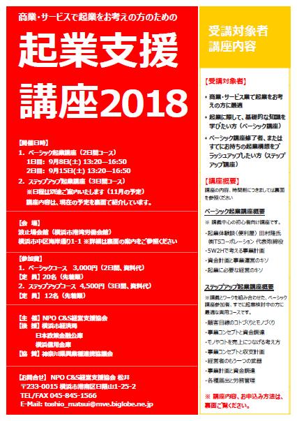 起業支援講座2018(1)