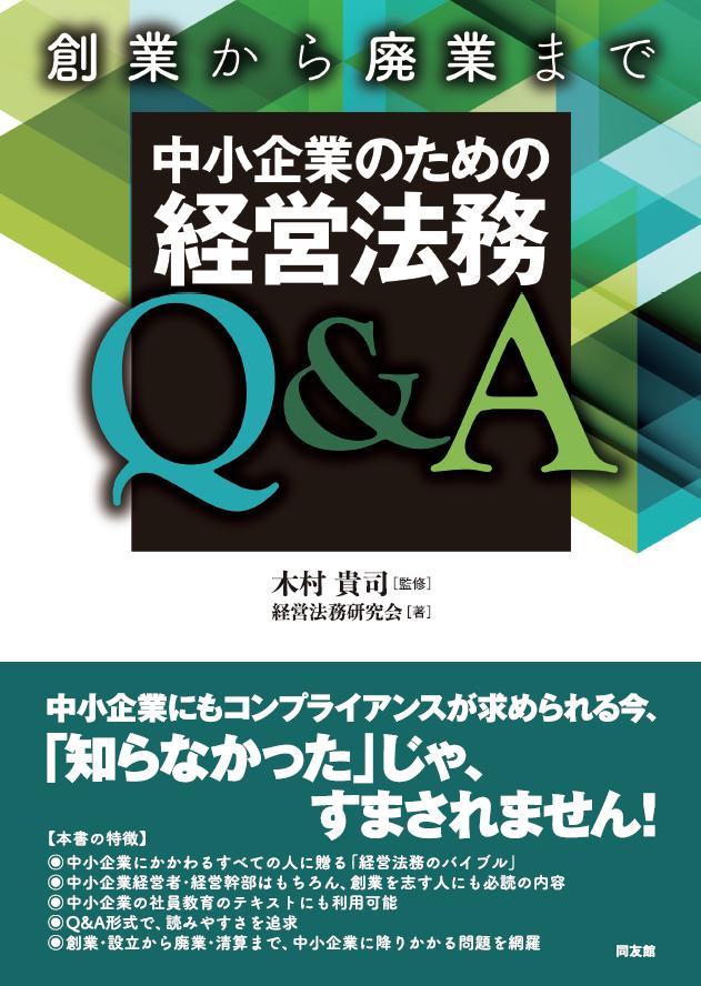 創業から廃業まで「中小企業のための経営法務Q&A」
