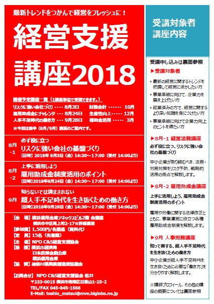 経営支援講座2018(1)