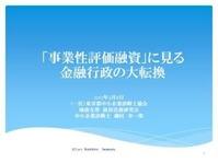 W320Q75_jigyosei_Hyouka