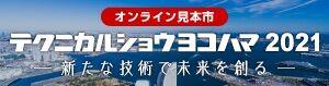テクニカルショーヨコハマ2021