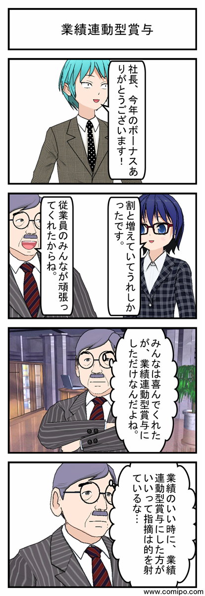 業績連動型賞与_001