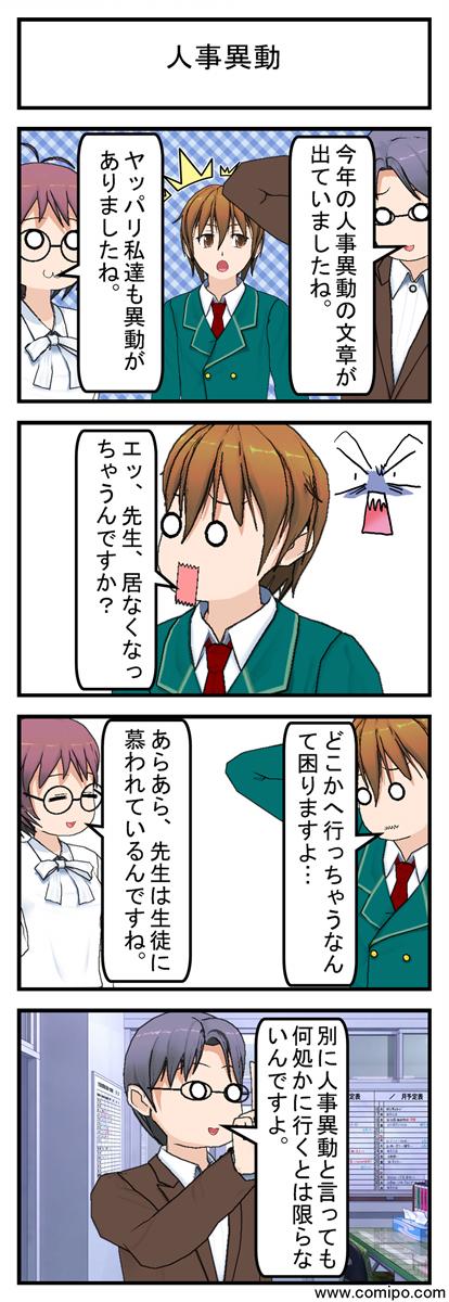 人事異動_001