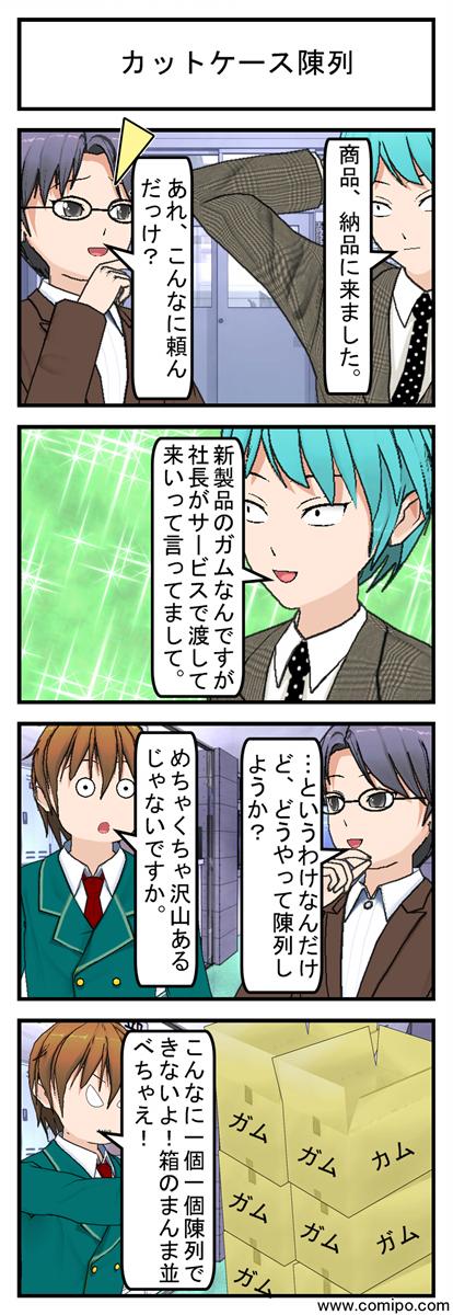 カットケース陳列_001
