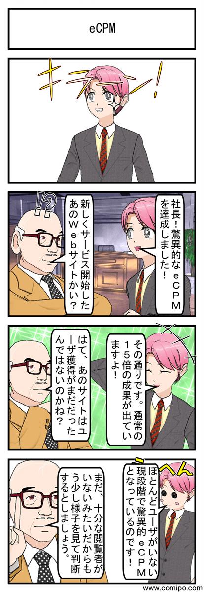 eCPM_001