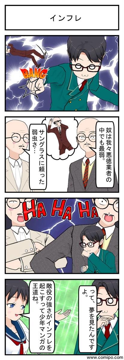 インフレ_001