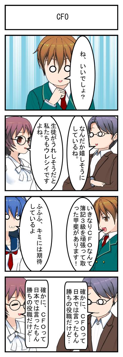 CFO_001