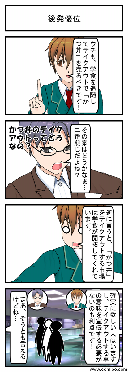 後発優位_001