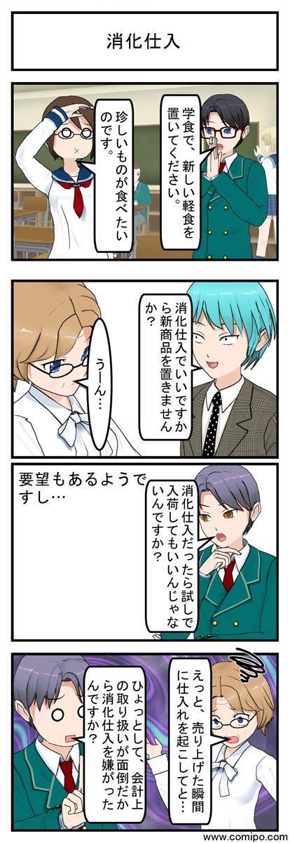 消化仕入_001
