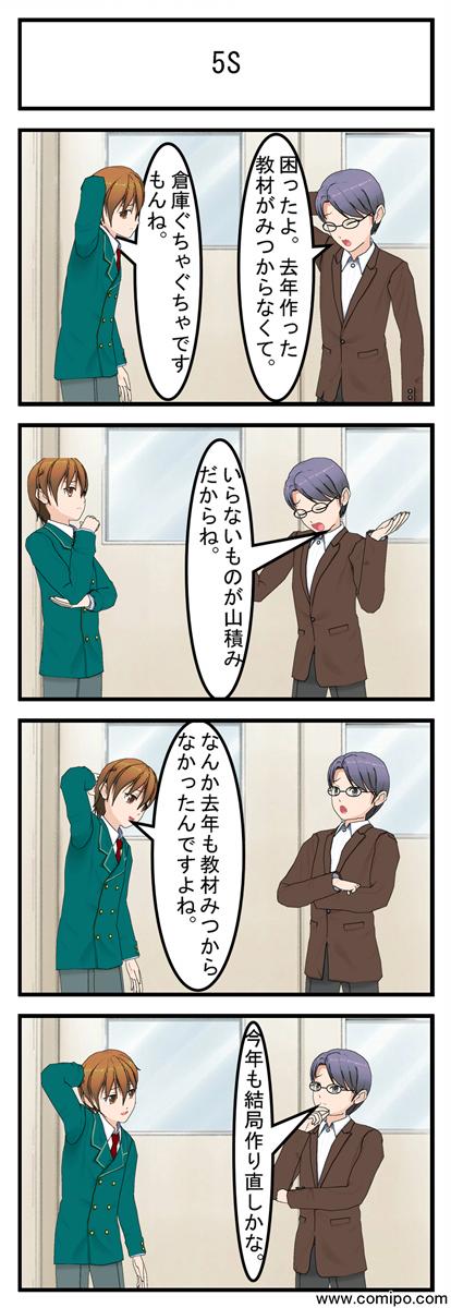 Comic_5s_001