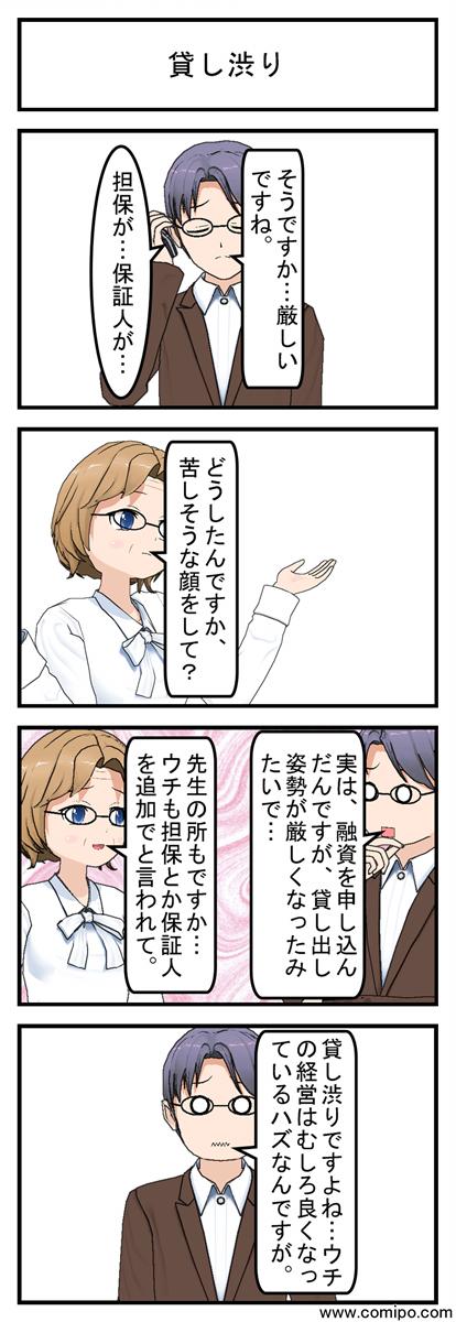 貸し渋り_001