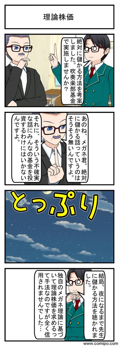 理論株価_001
