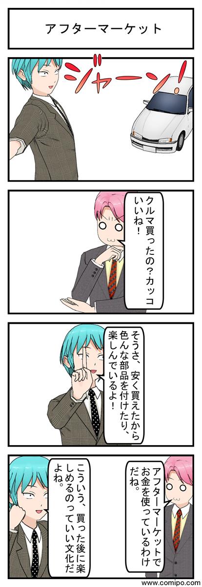 アフターマーケット_001