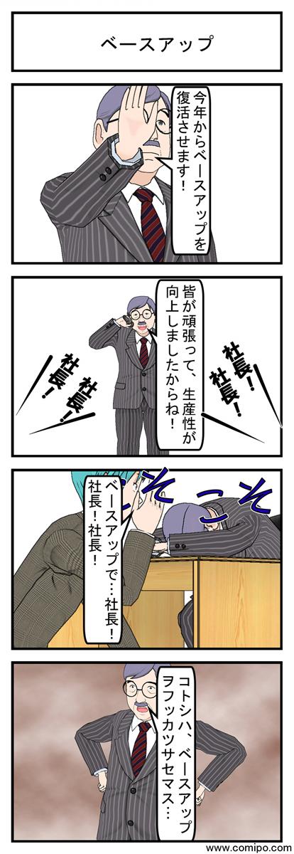 ベースアップ_001