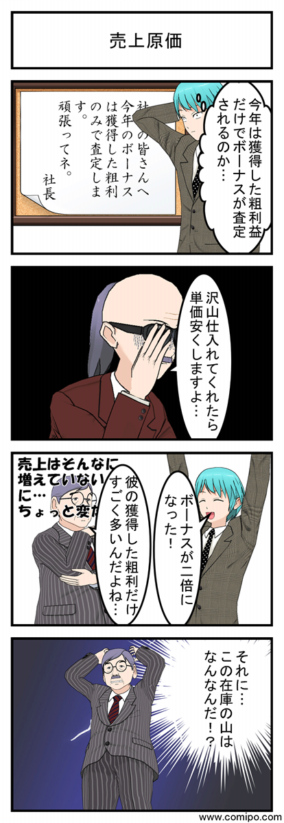 売上原価_001