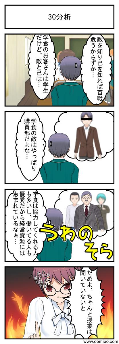 3C分析_001