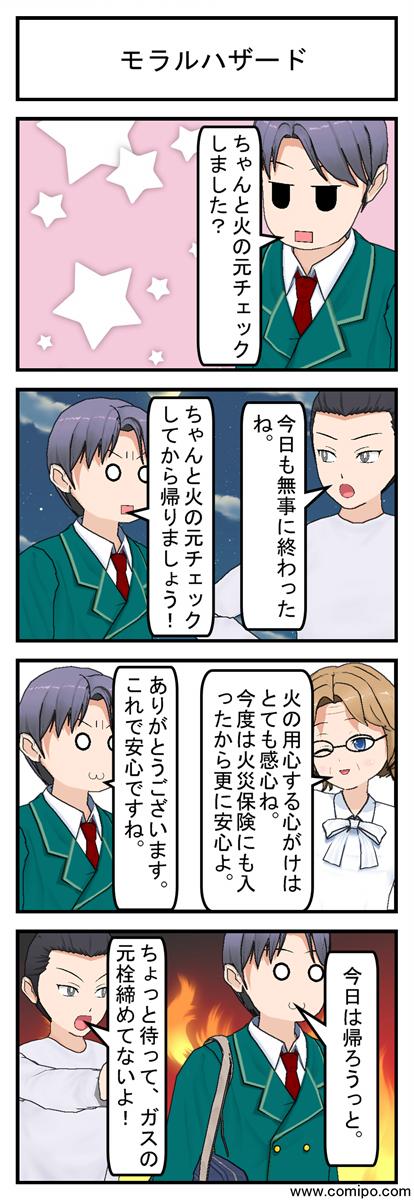 モラルハザード_001