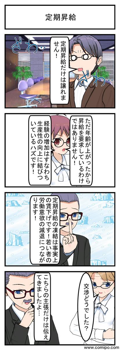 定期昇給_001