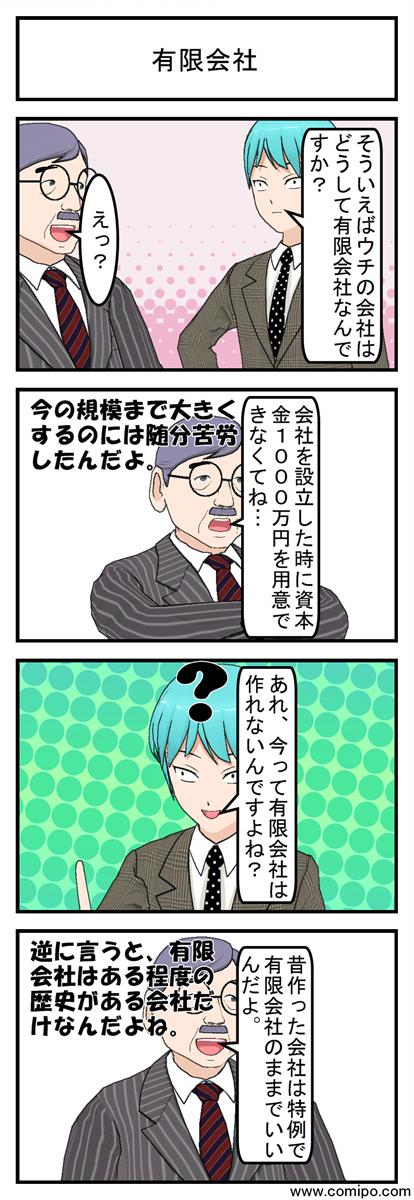 有限会社_001