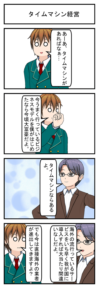 タイムマシン経営