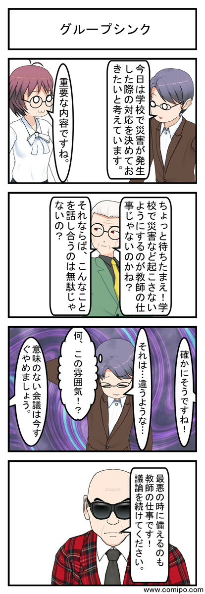 グループシンク_001