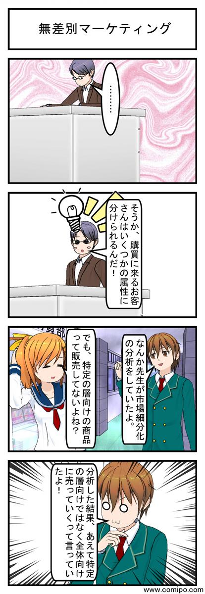 無差別マーケティング_001
