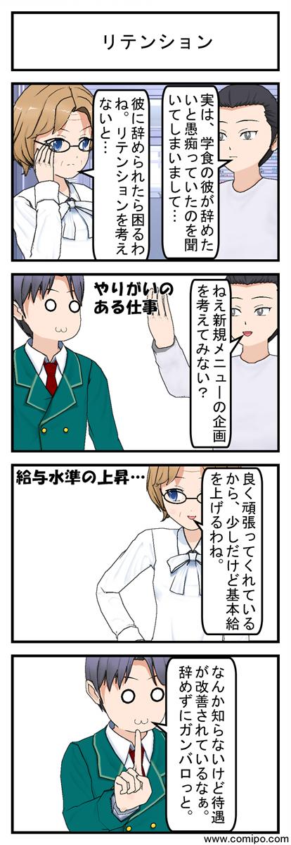 リテンション_001