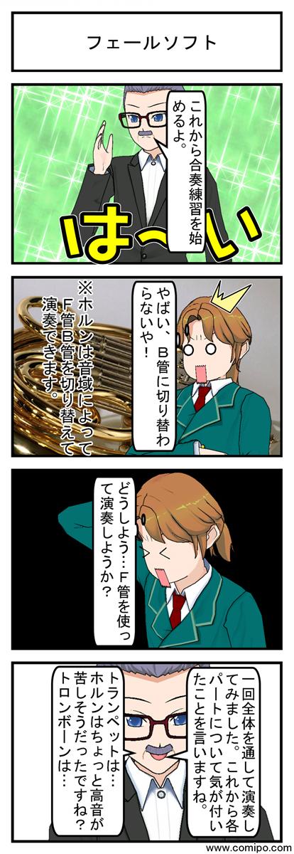 フェールソフト_001