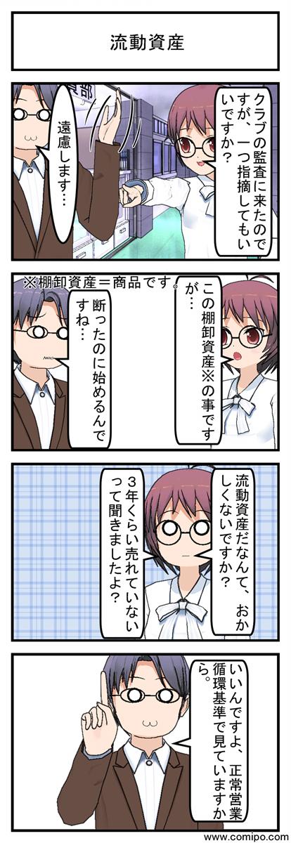 流動資産_001