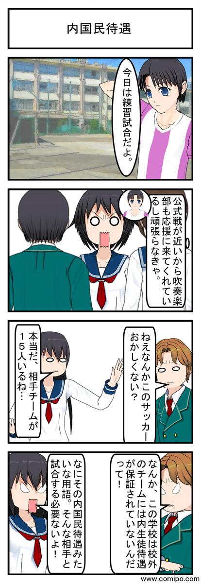 内国民待遇_001