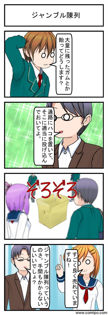 ジャンブル陳列_001