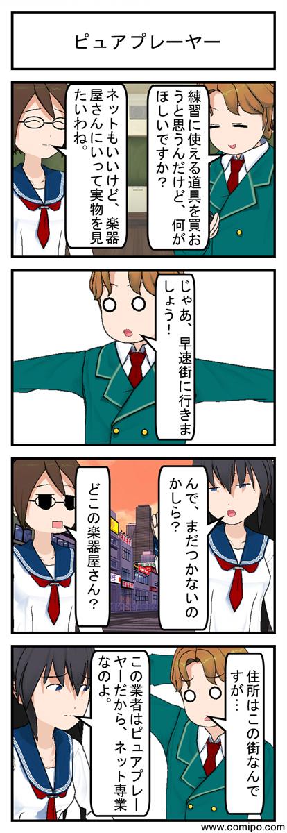 ピュアプレーヤー_001