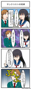 サンクコストの呪縛_001