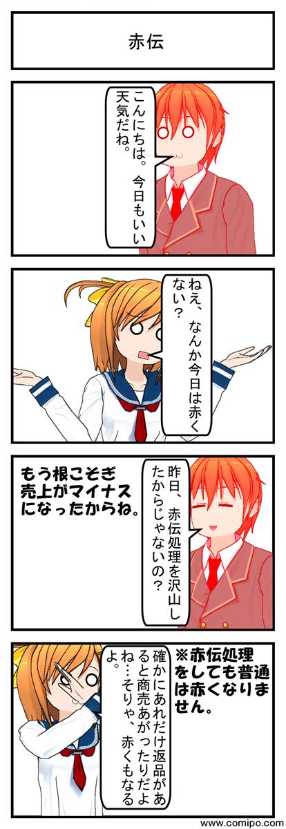 赤伝_001