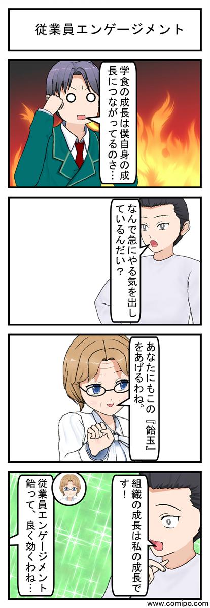 従業員エンゲージメント_001