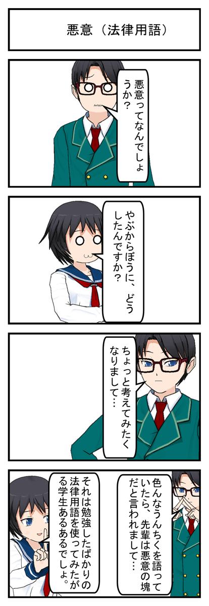 悪意(法律用語)