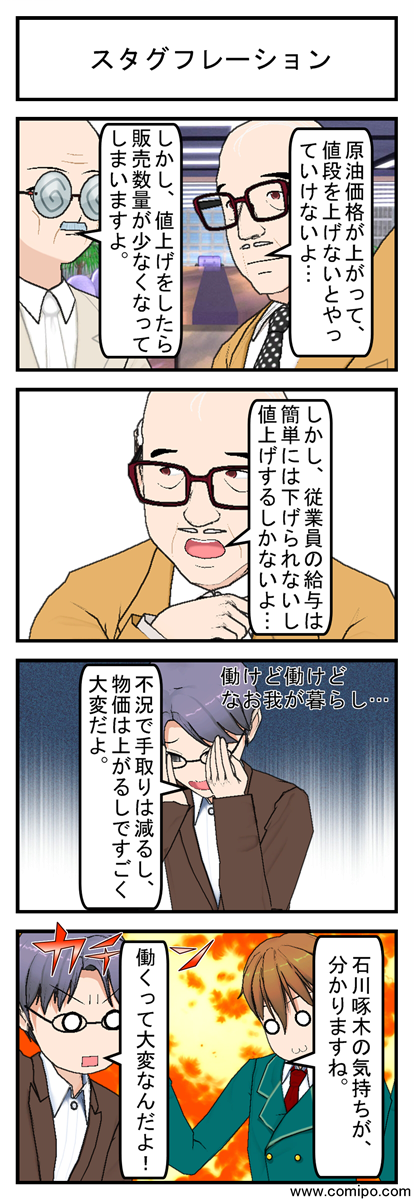 スタグフレーション_001
