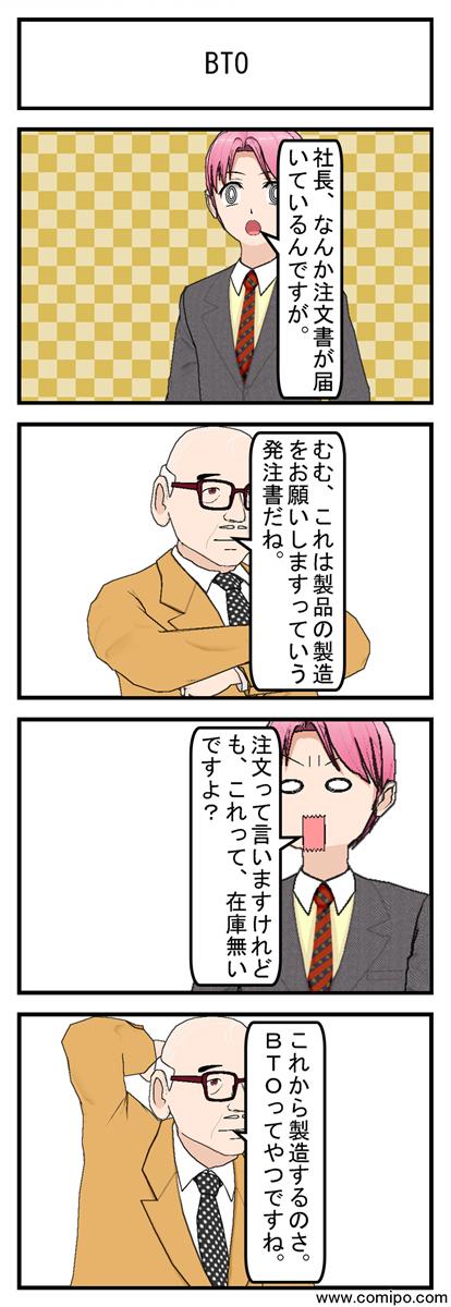 BTO_001