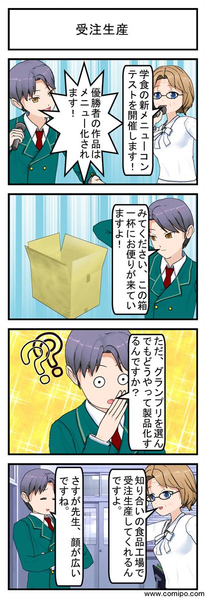 受注生産_001